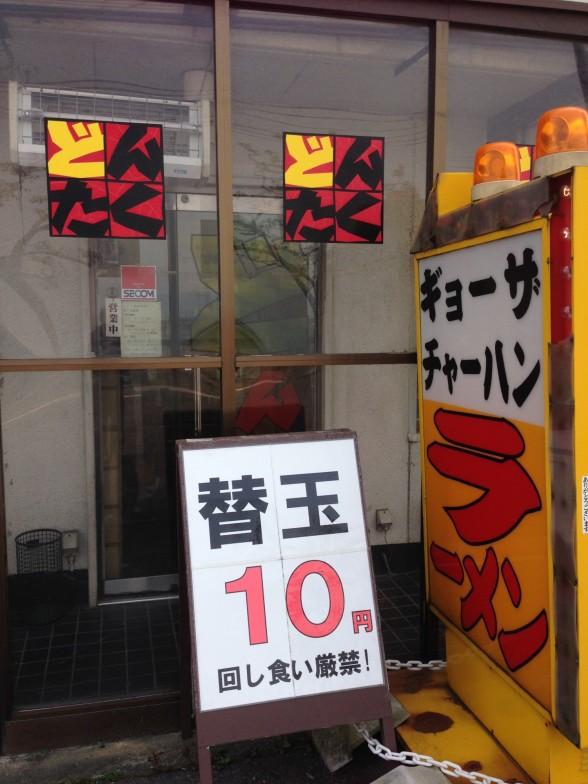 九州ラーメン どんたく屋 近江大橋店 看板