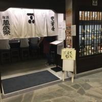 昼から飲めるお店【金沢おでん黒百合】北陸新幹線で金沢駅へ来てね