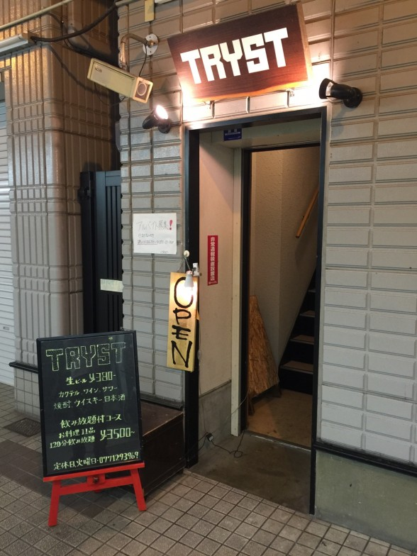 TRYST〜トリスト〜 入口