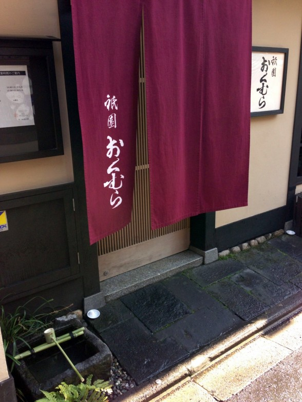 祇園おくむら 入口