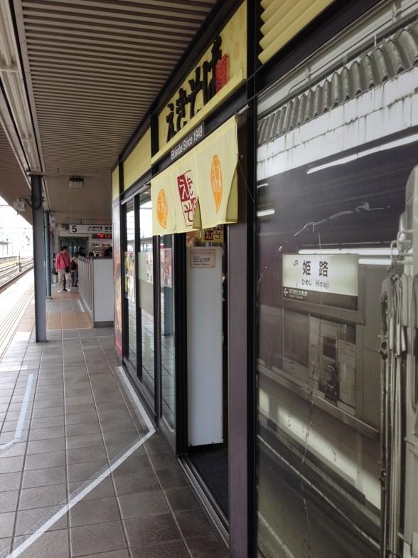 姫路名物駅そば 外観