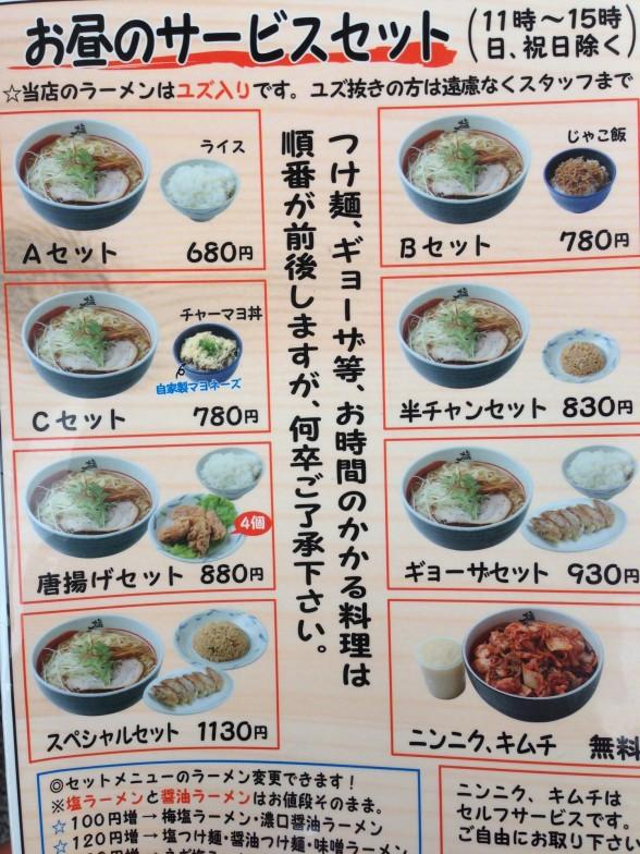 京都塩元帥 お昼のメニュー