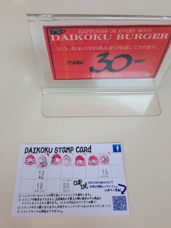 京都ダイコクバーガー ポイントカード