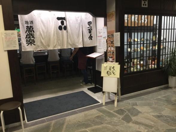 金沢おでん黒百合 入口
