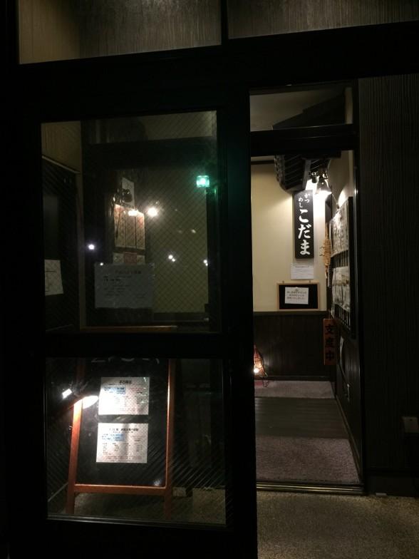 福井県小浜市のこだま食堂 入口