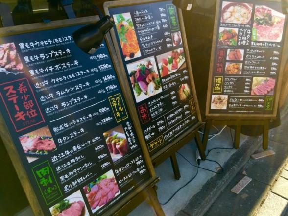 肉屋銀次郎 京都駅前西店 入口メニュー